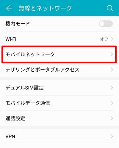 【Android】IIJmio(みおふぉん)のAPN設定方法2