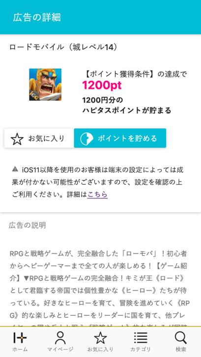 ハピタスアプリダウンロード③