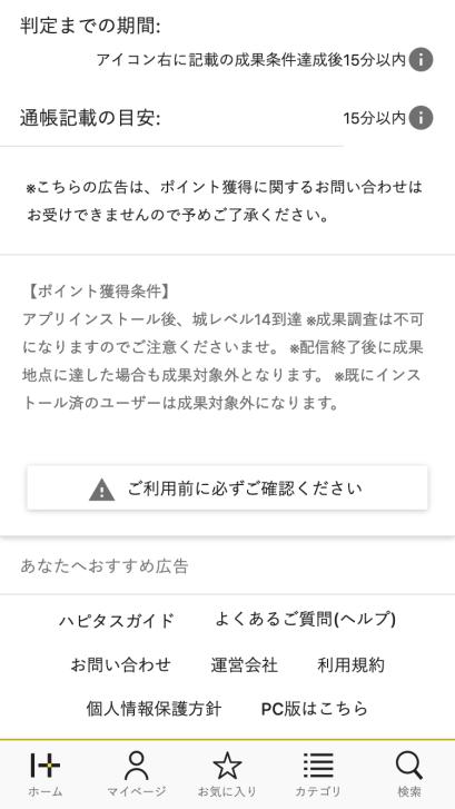 ハピタスアプリダウンロード④