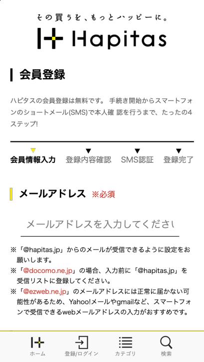 ハピタス会員情報入力①