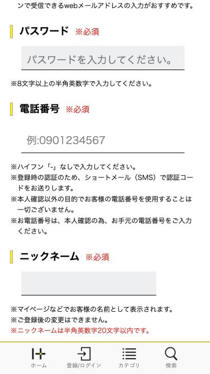ハピタス会員情報入力②