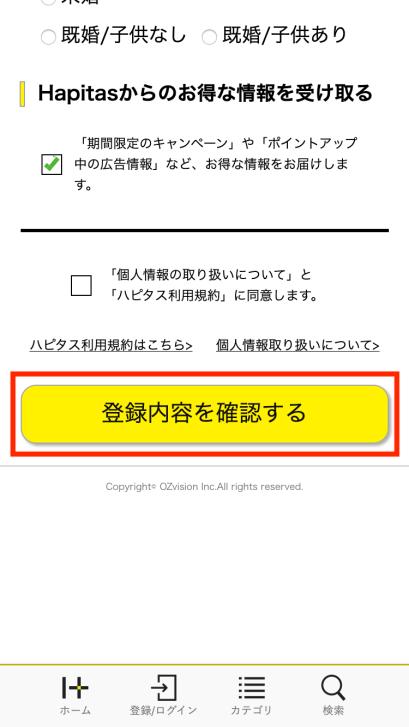 ハピタス会員情報入力④