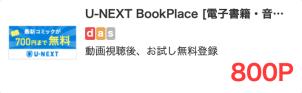 モッピー3,000円①