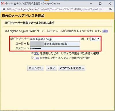 GmailでBIGLOBEメールを送受信するための設定方法6