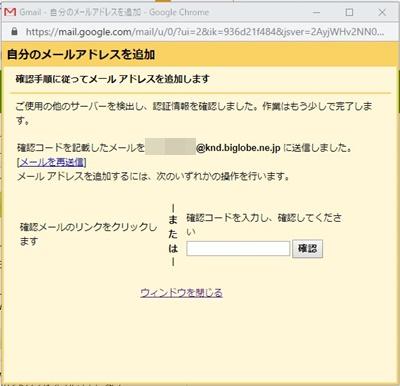 GmailでBIGLOBEメールを送受信するための設定方法7