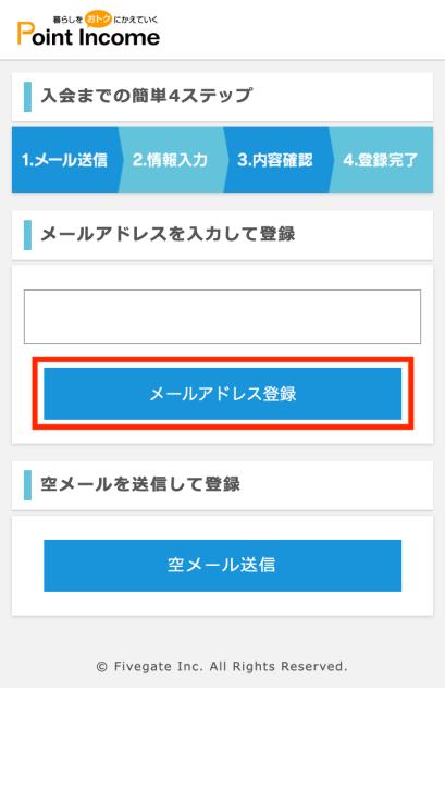 アカウント作成②