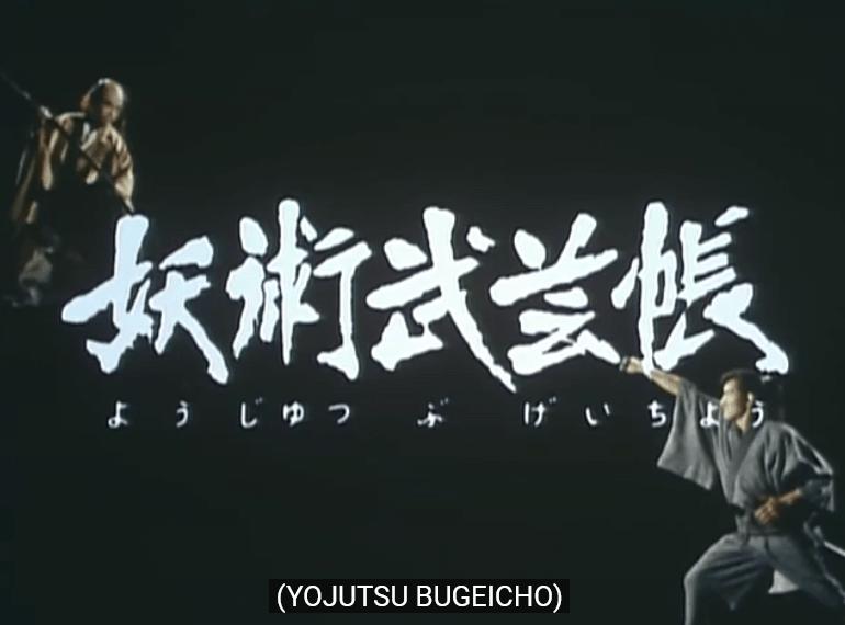 yojutsu bugeicho title