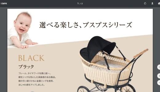 東京乳母車は乳母車の専門店