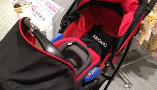 『レカロ』チャイルドシートメーカーのベビーカー