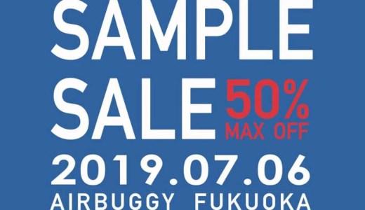 【SALE】エアバギー福岡でサンプルセール開催 MAX 50%オフ