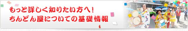 豊富な経験と実績、戦略的な宣伝……東京チンドン倶楽部の強み
