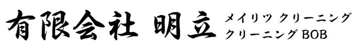 明立クリーニング  業務用・東京都内宅配