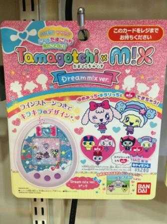 Tamagotchi m!x Dream mix version Pink