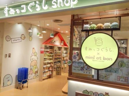 sumikko gurashi shop in tokyo station character street 1