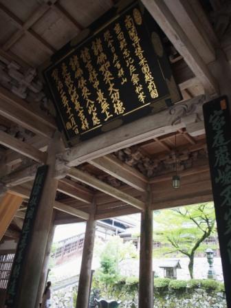 Sanmon Gate of Eiheiji Temple