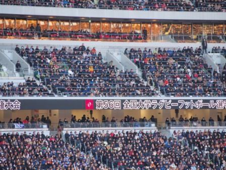 audience in the stadium