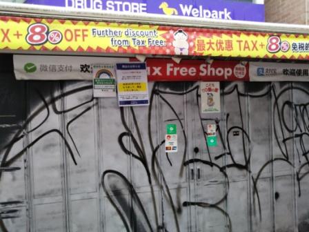 Tax free shop shuttered