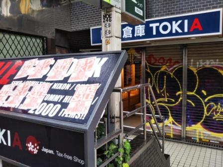 TOKIA shop closed