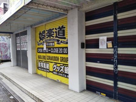 shuttered stores