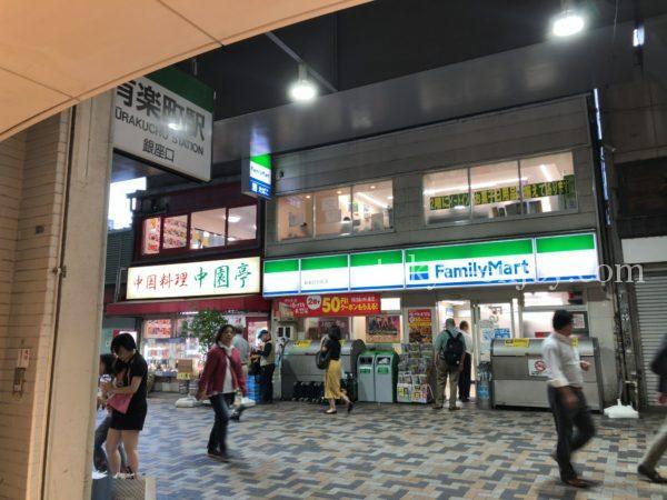 JR有楽町駅出口