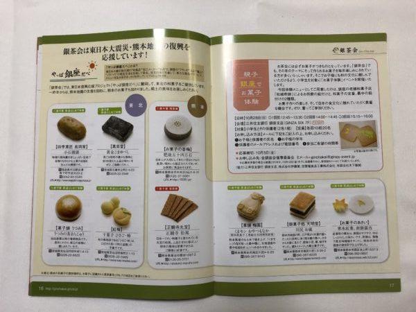 銀茶会 お菓子