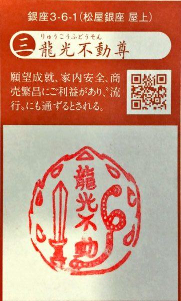 銀座八丁神社めぐり2018