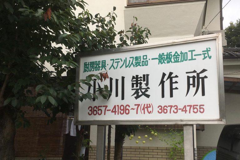 小川製作所の看板