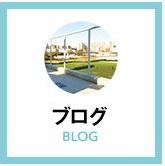 富士通スタジアム川崎公式ブログ