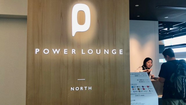 POWER LOUNGE