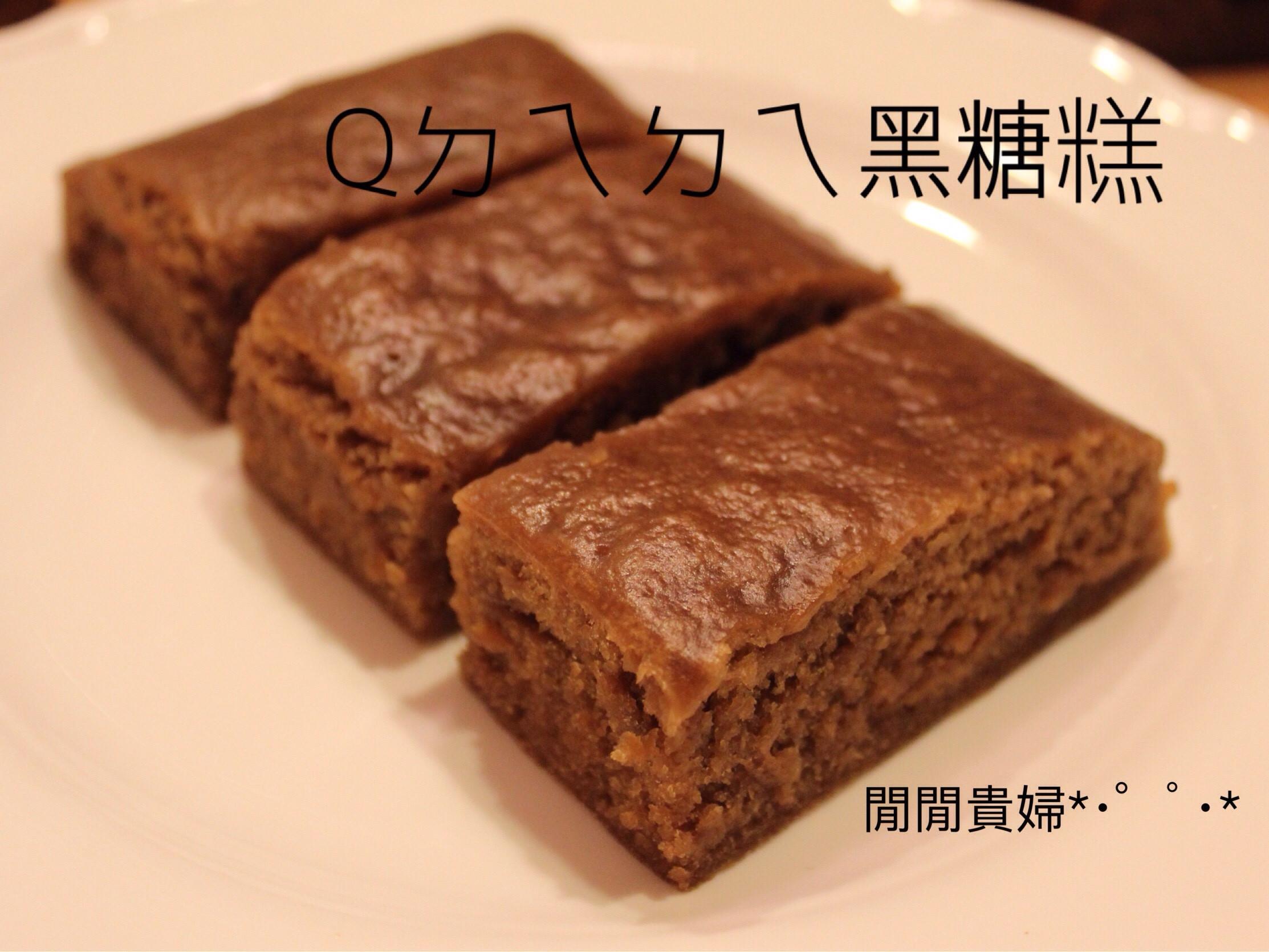 Qㄉㄟㄉㄟ黑糖糕【酵母版-無泡打粉】電鍋 by 閒閒貴婦 - 愛料理