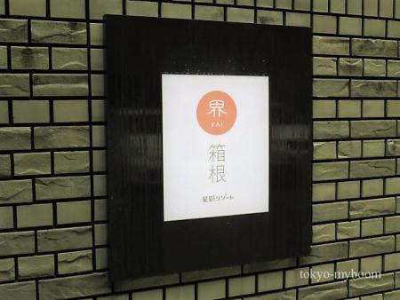 界箱根星野リゾート