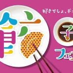 餃子フェス東京2019