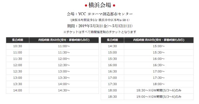 矢沢永吉展示会矢沢永吉展示会横浜