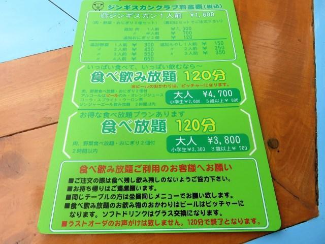 札幌ジンギスカン食べ放題安いツキサップじんぎすかんクラブ