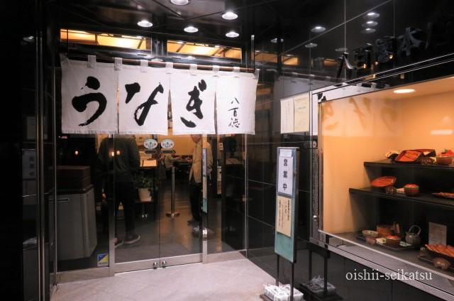 浜松駅うなぎ八百徳