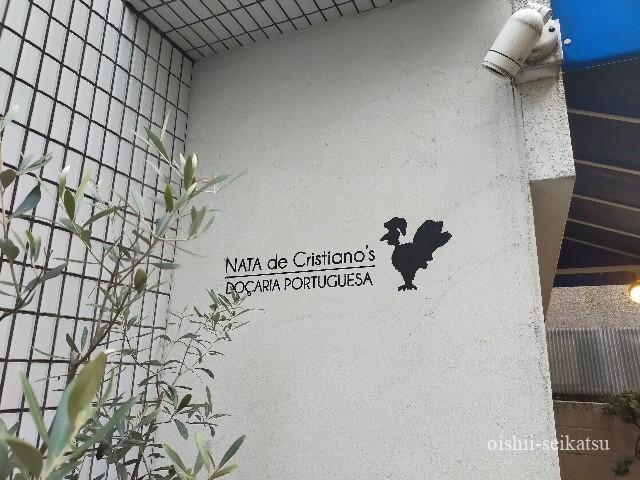 ナタデクリスチアノ店舗