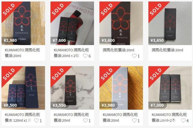 潤馬化粧養油 最安値 1800円