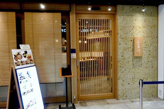 東京ガーデンテラス紀尾井町のそば屋、小石川