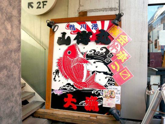 山傳丸 赤坂店