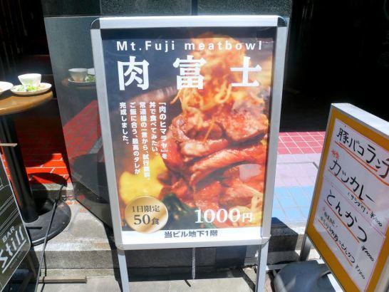 肉のヒマラヤ Teppan 赤坂店