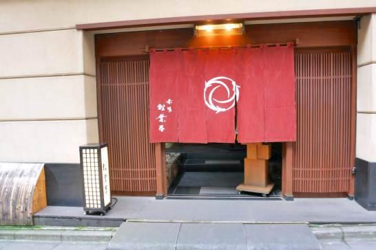 赤坂松葉屋