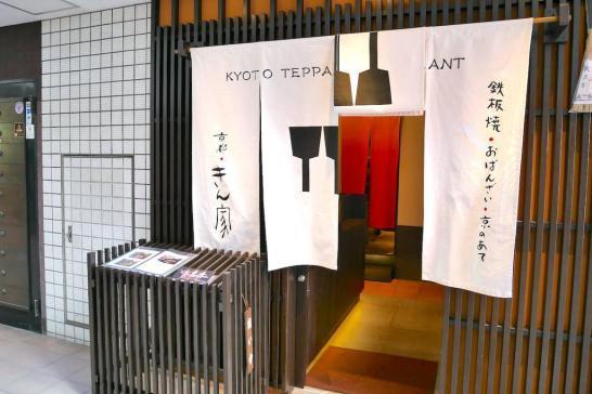 京都きん家 赤坂店