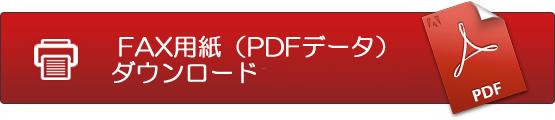 fax - 2017年6月7日東京七戸会第3回役員理事会の案内
