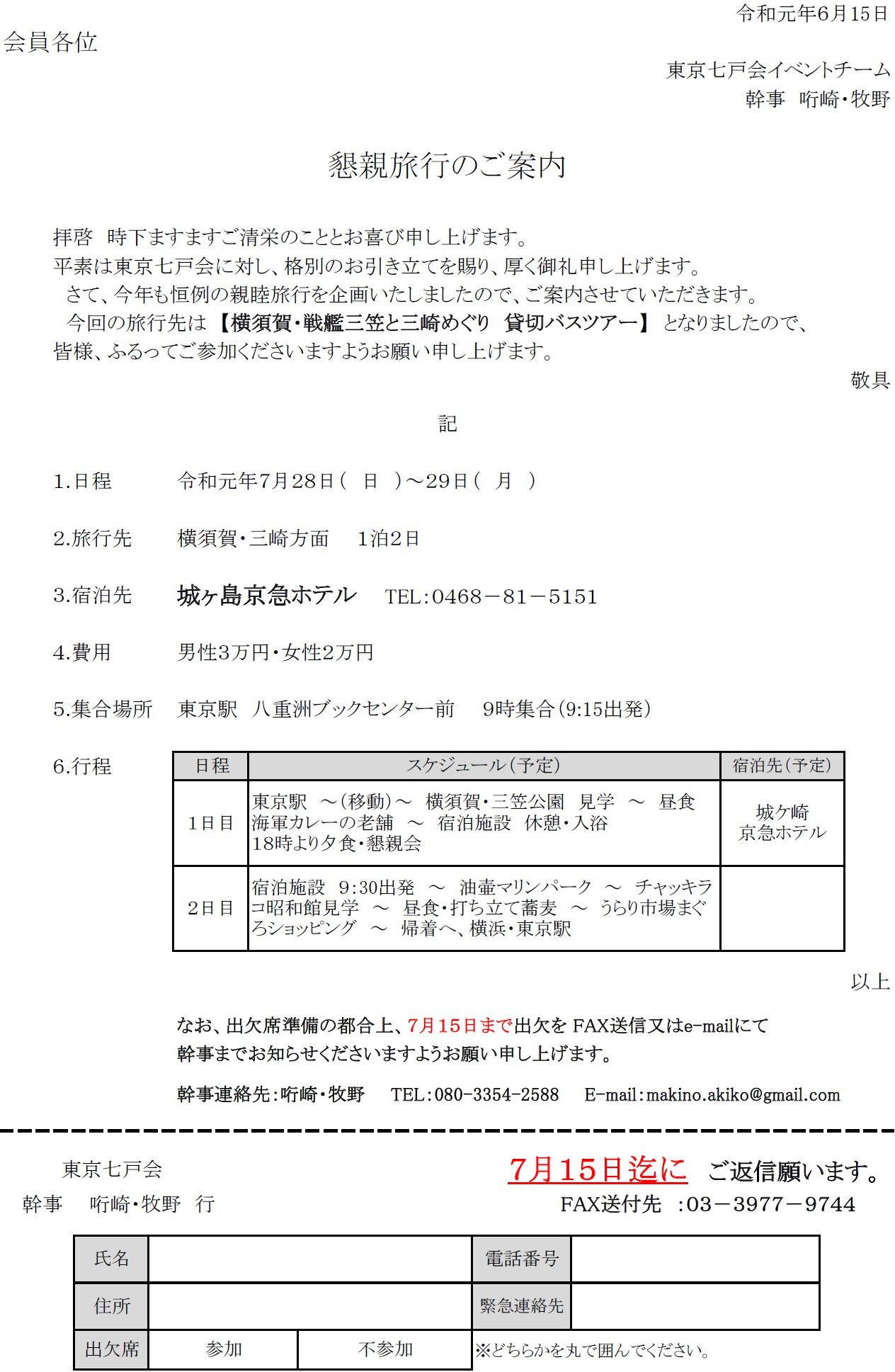 2019年7月28,29日開催東京七戸会、懇親旅行のご案内