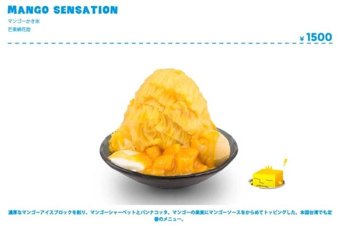 原宿にアイスモンスター!行列しても食べたい台湾発かき氷ショップアイスモンスター表参道店