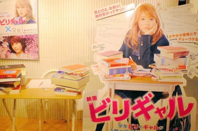 ビリギャル有村架純の制服を見に行こう!ビリギャル展で名古屋ロケ地と名場面写真展示
