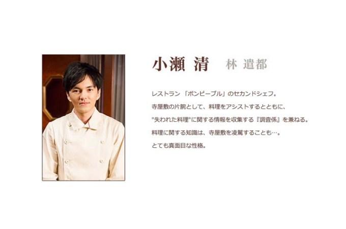 愛加あゆ演じるドラマ「シメシ」失われた料理を提供するレストラン!「シメシ」のレシピをチェック!