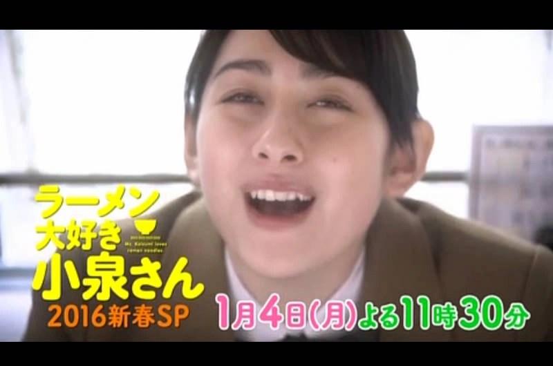 ドラマラーメン大好き小泉さんにラーメン王子成田凌が参戦!新春SPで早見あかりの小泉さん再び
