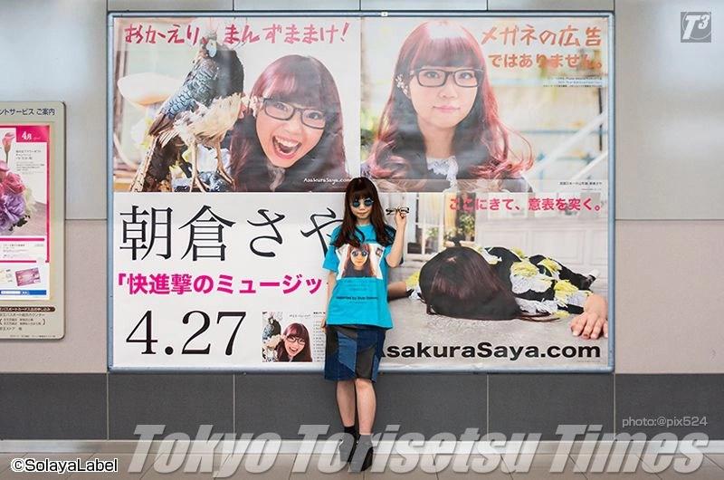 密着!朝倉さや快進撃のミュージックリリース日渋谷を巡る!2016年4月27日センター街「おかえり」生歌