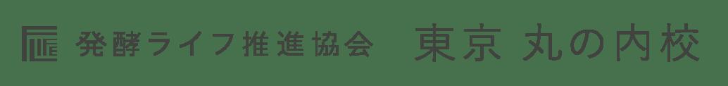 発酵ライフ推進協会 東京校